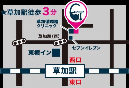 草加駅西口から歩いて3分。東横インを左手に見ながら信号をひとつ渡った先のクリニックと同じマンションです!